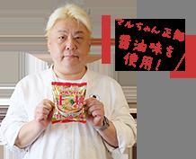 マルちゃん正麺醤油味を使用!