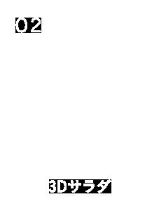 3Dサラダ