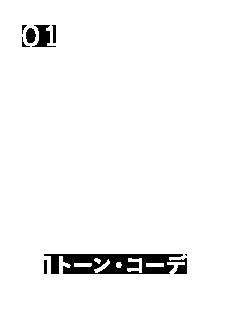 1トーン・コーデ