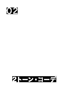 2トーン・コーデ
