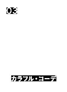カラフル・コーデ