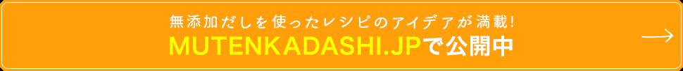 無添加だしを使ったレシピのアイデアが満載!MUTENKADASHI.JPで公開中
