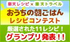 おうちの朝ごはん♪レシピコンテスト★結果発表!!