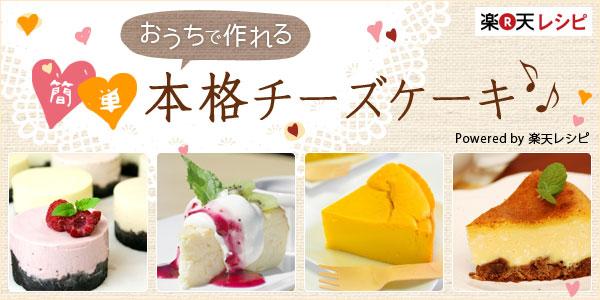 おうちで作れる簡単本格チーズケーキレシピ