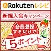 楽天レシピ【2】