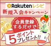 楽天レシピ【5】