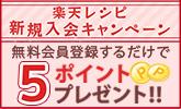 楽天レシピ【4】