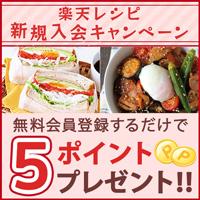 楽天レシピ【3】