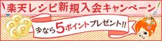楽天レシピ【6】