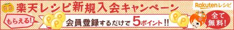 楽天レシピ【8】