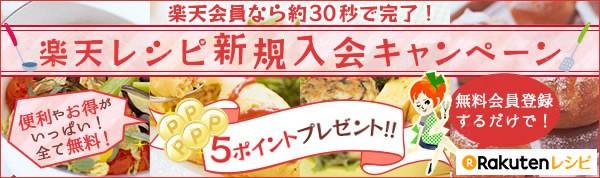 楽天レシピ【9】