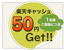 50ポイントGet!!
